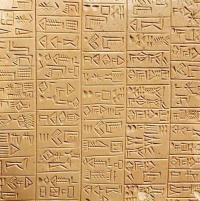 Sumerian inscription in monumental archaic style, c. 26th century B.C